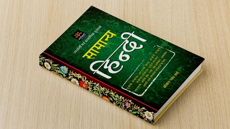 Free Download Arihant Samanya Grammar PDF Book
